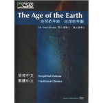 The Age of the Earth with Chinese Subtitles DVD