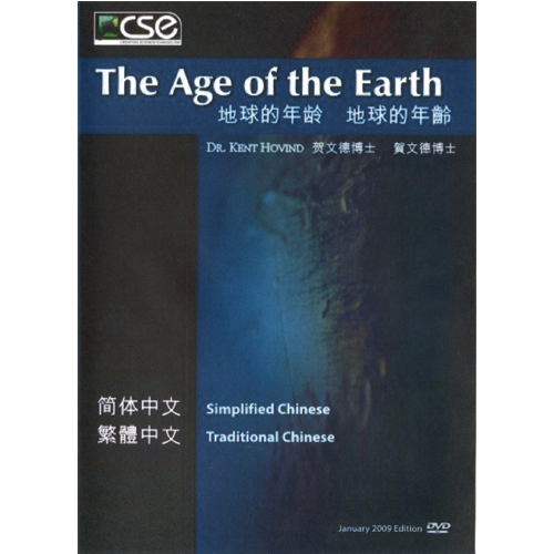 The Age of the Earth with Chinese Subtitles DVD 1